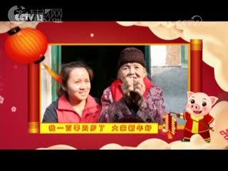 [2019一年又一年]主播回乡过大年广西桂林品味多彩民族幸福年